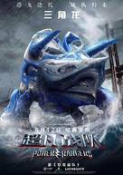 Power Rangers - Chinese Movie Poster (xs thumbnail)