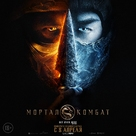 Mortal Kombat - Russian Movie Poster (xs thumbnail)