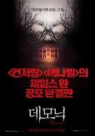 Demonic - South Korean Movie Poster (xs thumbnail)