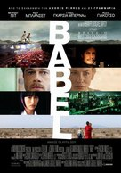 Babel - Greek Movie Poster (xs thumbnail)