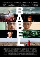 Babel - Greek Movie Poster (xs thumbnail)