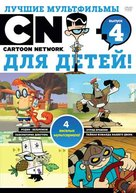 """Dexter's Laboratory"" - Russian DVD movie cover (xs thumbnail)"