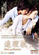 Yeolliji - Hong Kong DVD cover (xs thumbnail)