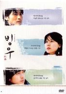 Bingwoo - South Korean poster (xs thumbnail)