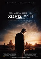 Gone Baby Gone - Greek poster (xs thumbnail)