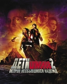 Spy Kids 2 - Russian Movie Poster (xs thumbnail)