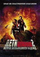 Spy Kids 2 - Russian Movie Cover (xs thumbnail)