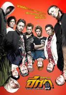Kurôzu zero - Thai Movie Poster (xs thumbnail)