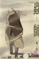"""Mushishi"" - Japanese Movie Cover (xs thumbnail)"