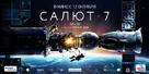 Salyut-7 - Russian Movie Poster (xs thumbnail)
