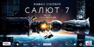 Salyut-7 - Russian Movie Poster (xs thumbnail)