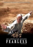 Huo Yuan Jia - Movie Cover (xs thumbnail)