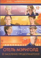 The Second Best Exotic Marigold Hotel - Russian Movie Cover (xs thumbnail)