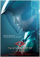 Gacchaman - South Korean Movie Poster (xs thumbnail)