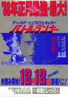 The Running Man - Japanese Movie Poster (xs thumbnail)