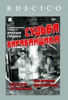 Sudba barabanshchika - Russian DVD movie cover (xs thumbnail)