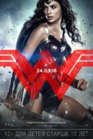 Batman v Superman: Dawn of Justice - Russian Movie Poster (xs thumbnail)