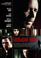 State of Play - Russian Movie Poster (xs thumbnail)