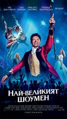 The Greatest Showman - Bulgarian Movie Poster (xs thumbnail)