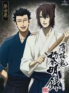 """Hakuouki"" - Japanese DVD movie cover (xs thumbnail)"