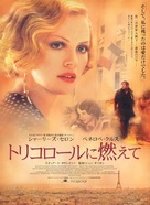 Head In The Clouds - Japanese Movie Poster (xs thumbnail)