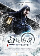 The Sorcerer and the White Snake - Movie Poster (xs thumbnail)
