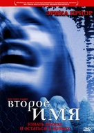 El segundo nombre - Russian Movie Cover (xs thumbnail)
