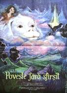 Die unendliche Geschichte - Romanian Movie Poster (xs thumbnail)