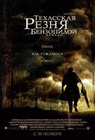 The Texas Chainsaw Massacre: The Beginning - Russian Movie Poster (xs thumbnail)
