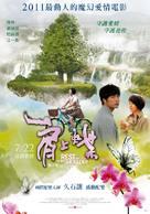 Jian Shang Die - Taiwanese Movie Poster (xs thumbnail)