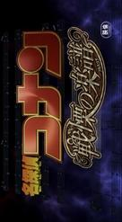 Meitantei Conan: Senritsu no furu sukoa - Japanese Logo (xs thumbnail)