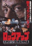 Lock Up - Japanese Movie Poster (xs thumbnail)