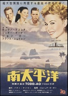 South Pacific - Japanese Movie Poster (xs thumbnail)