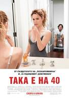This Is 40 - Bulgarian Movie Poster (xs thumbnail)