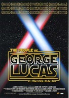 The People vs. George Lucas - Japanese Movie Poster (xs thumbnail)