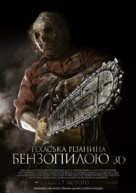 Texas Chainsaw Massacre 3D - Ukrainian Movie Poster (xs thumbnail)
