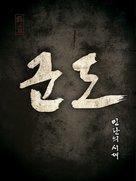 Kundo: min-ran-eui si-dae - South Korean Logo (xs thumbnail)