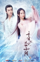 """""""Ashes of Love"""" - Chinese Movie Poster (xs thumbnail)"""