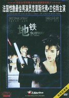 Subway - Chinese DVD movie cover (xs thumbnail)
