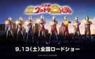 Daikessen! Chô urutora 8 kyôdai - Japanese Movie Poster (xs thumbnail)