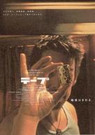 Tape - Japanese Movie Poster (xs thumbnail)