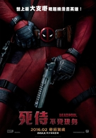 Deadpool - Hong Kong Movie Poster (xs thumbnail)