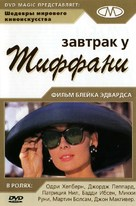 Breakfast at Tiffany's - Russian DVD movie cover (xs thumbnail)