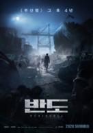 Train to Busan 2 - South Korean Movie Poster (xs thumbnail)