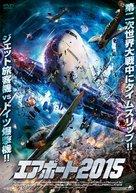 Flight World War II - Japanese Movie Cover (xs thumbnail)