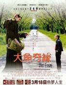 Big Fish - Hong Kong poster (xs thumbnail)