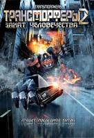 Transmorphers: Fall of Man - Russian DVD cover (xs thumbnail)
