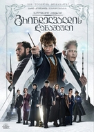 Fantastic Beasts: The Crimes of Grindelwald - Georgian Movie Cover (xs thumbnail)