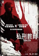 The Equalizer - Taiwanese Movie Poster (xs thumbnail)