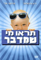 Look Who's Talking - Israeli Movie Cover (xs thumbnail)